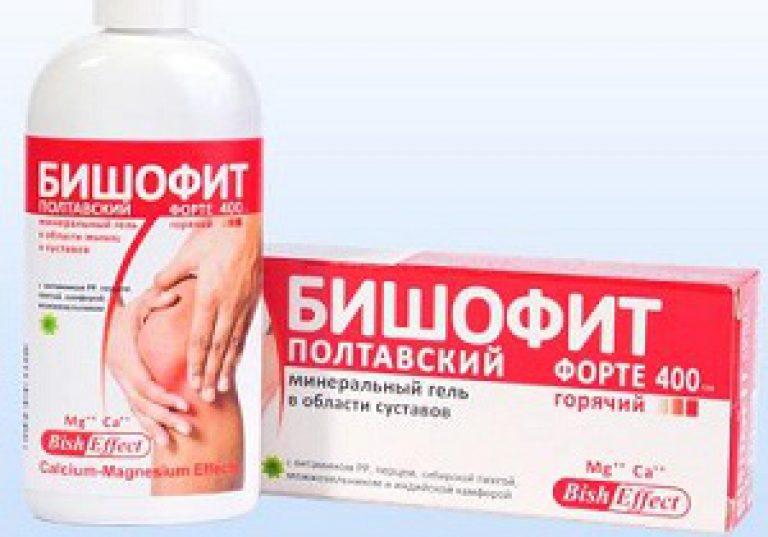 бишофит компрессы при болезни суставов отзывы