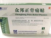 китайский пластырь для суставов